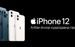 iPhone 12, iPhone 12 mini, iPhone 12 Pro, iPhone 12 Pro Max худалдаанд гарлаа