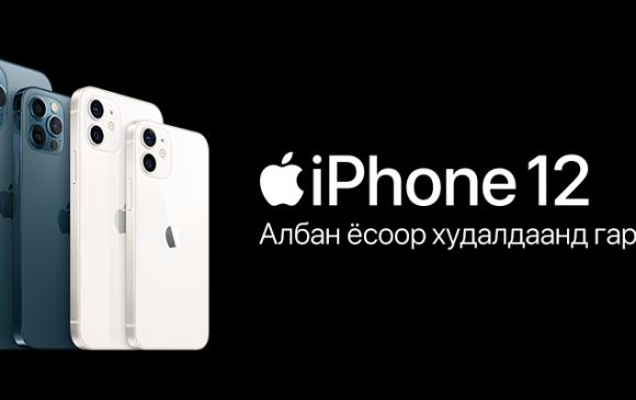 iPhone 12, iPhone 12 mini, iPhone 12 Pro, iPhone 12 Pro Max худалдаанд гарлаа