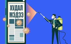 Цар тахлын үед мэдээллийн бодит эсэхийг хэрхэн ялгах вэ?