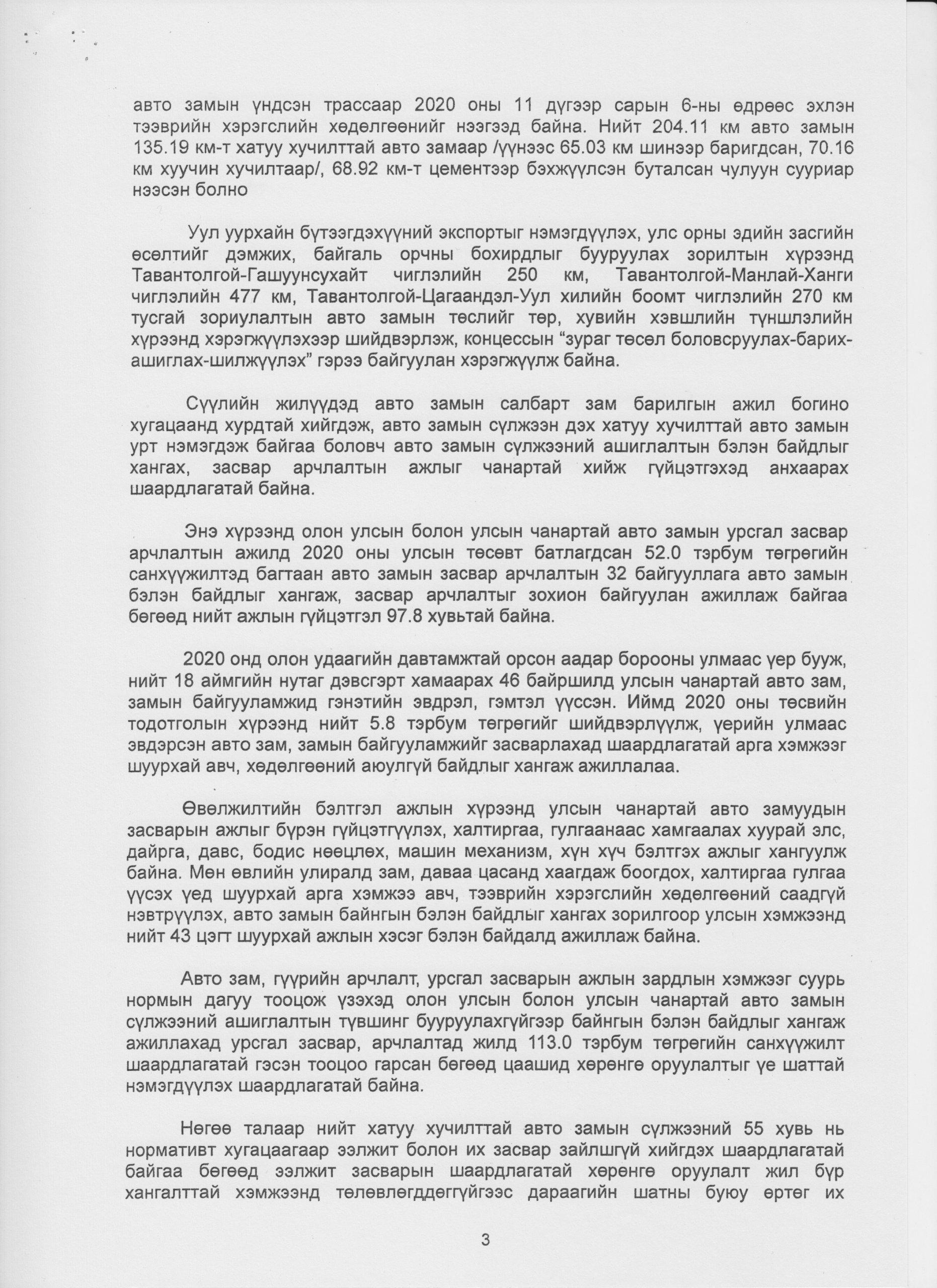 EC мэдээлэл-4