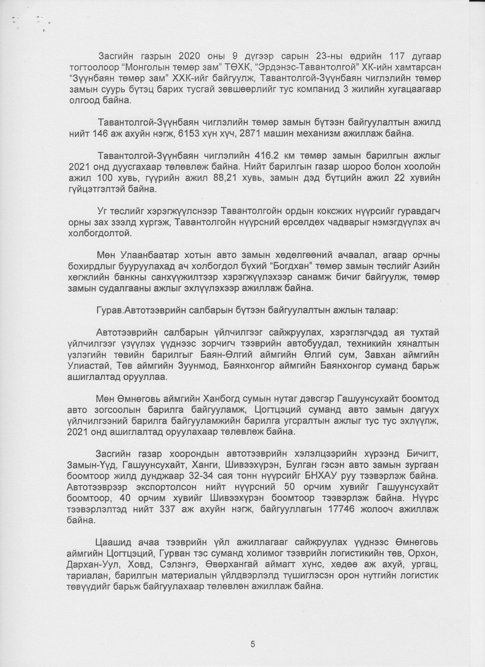 EC мэдээлэл-6