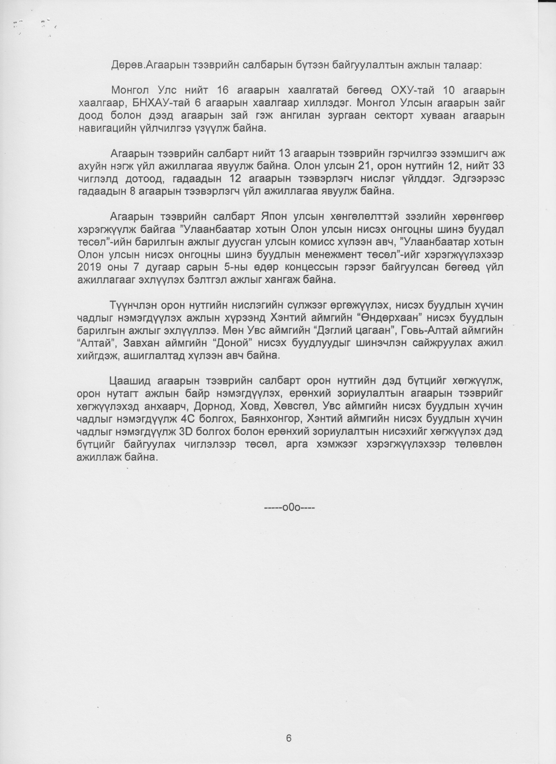 EC мэдээлэл-7