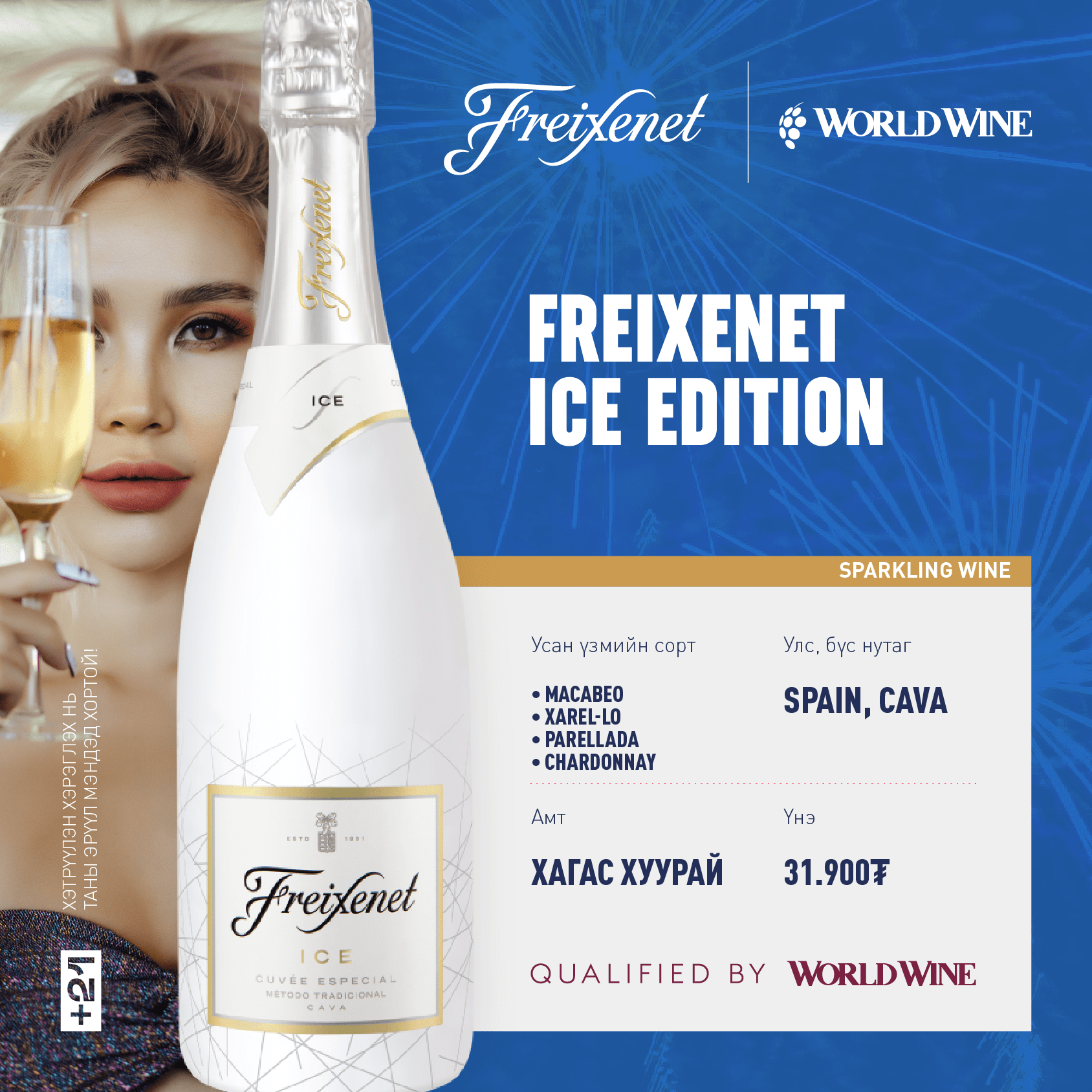 Freixenet ice edition