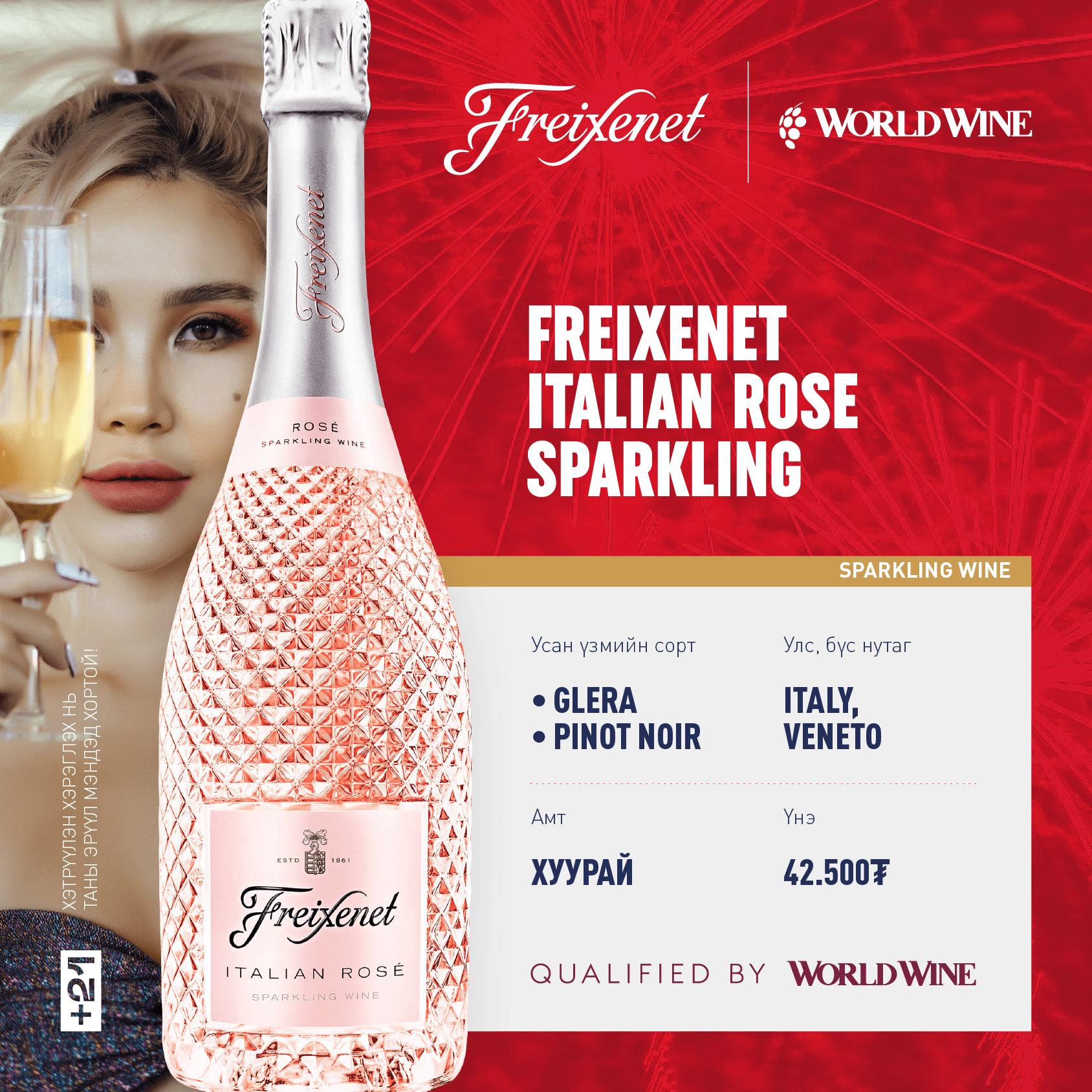 Freixenet italian rose sparkling