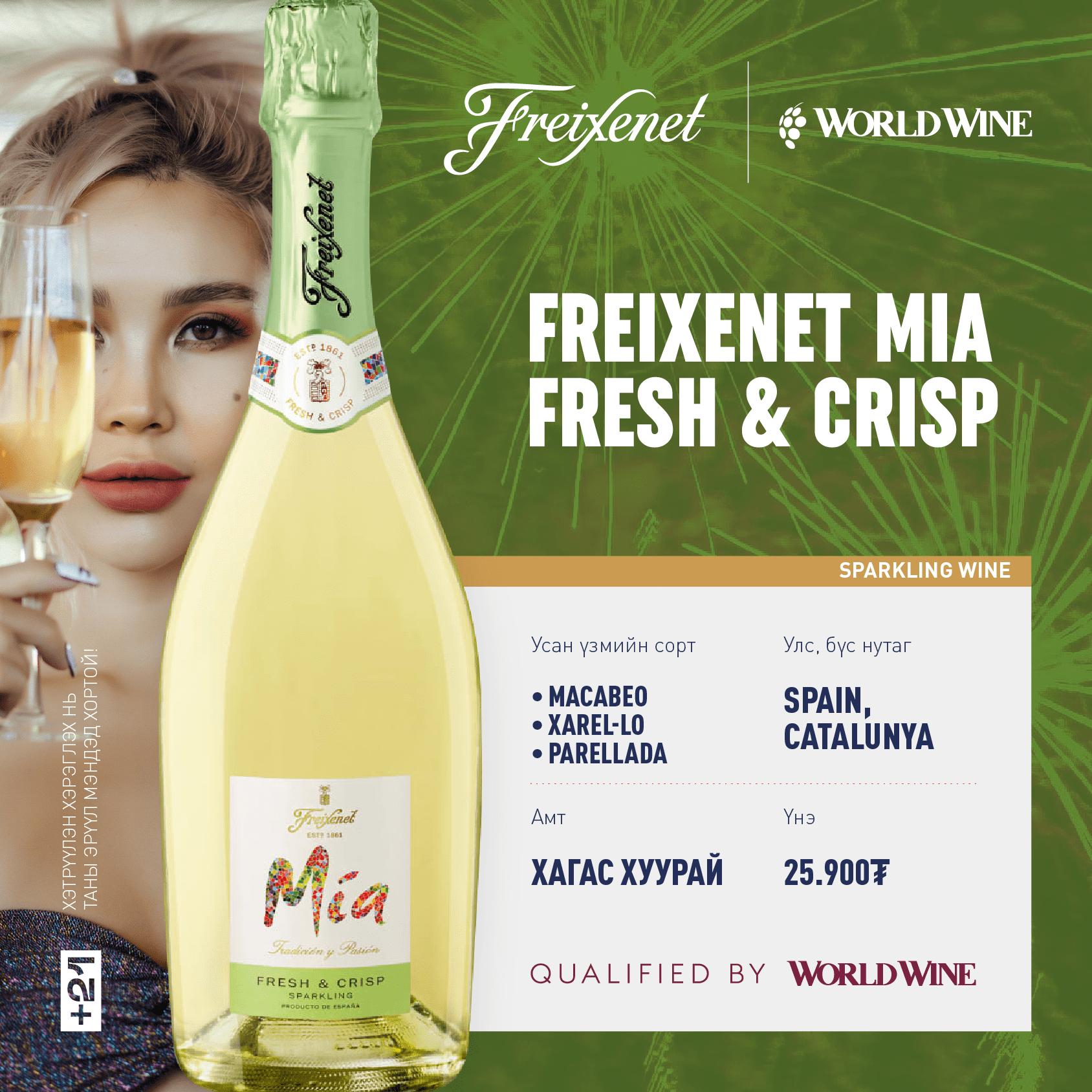 Freixenet mia fresh _ crisp