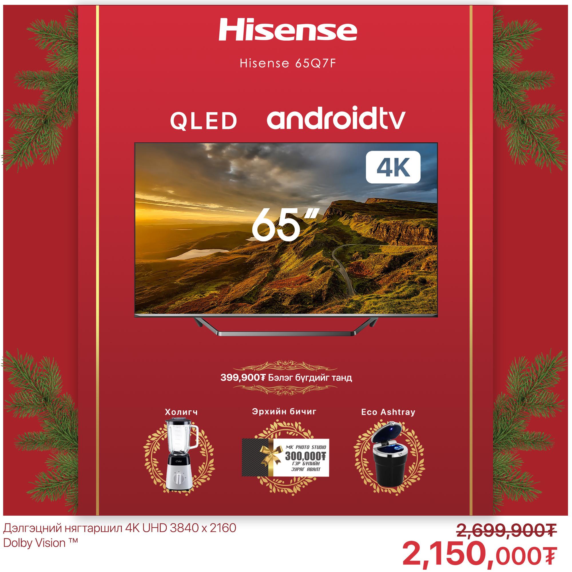 Hisense 65Q7F