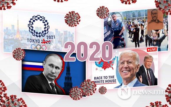 2020: Covid-19, Путин, Байден, олимп хойшилсон жил