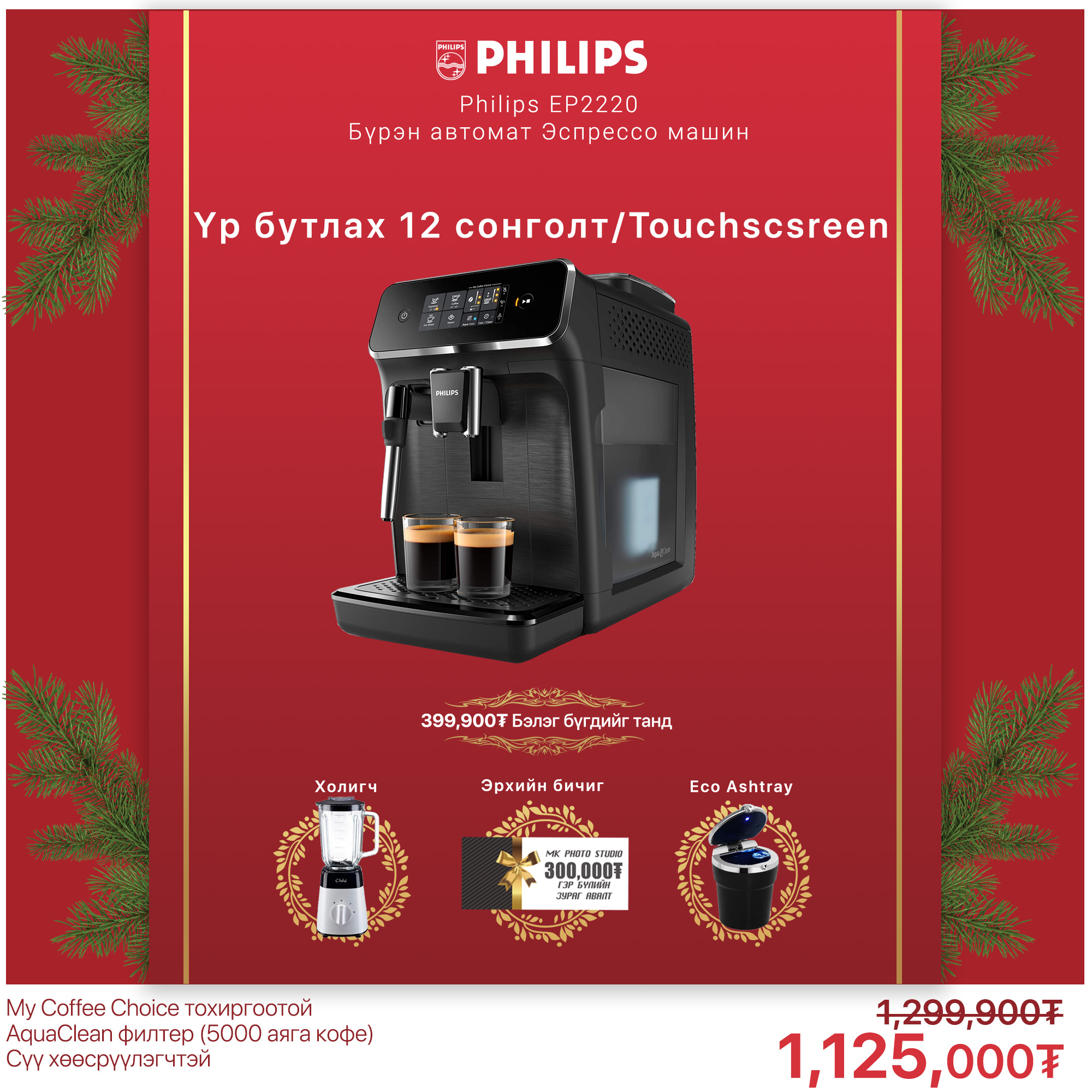 Philips EP2220
