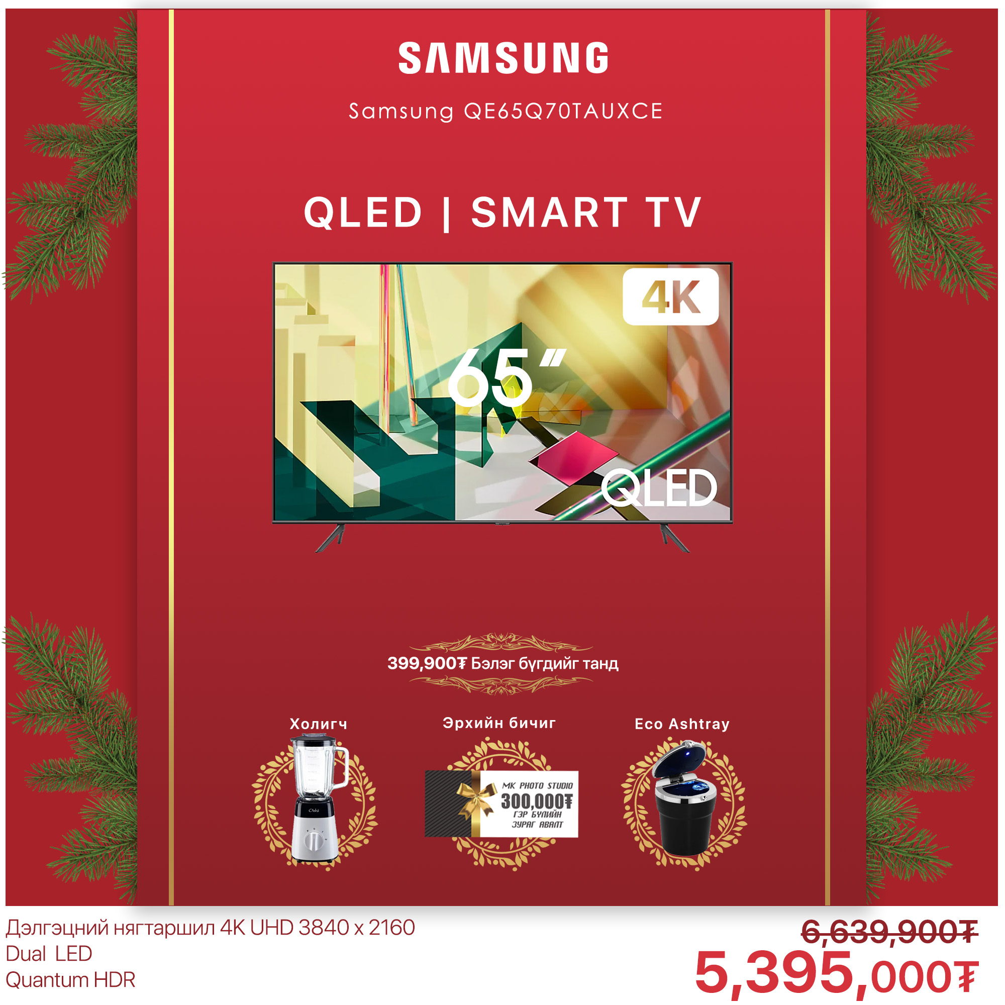 Samsung QE65Q70TAUXCE