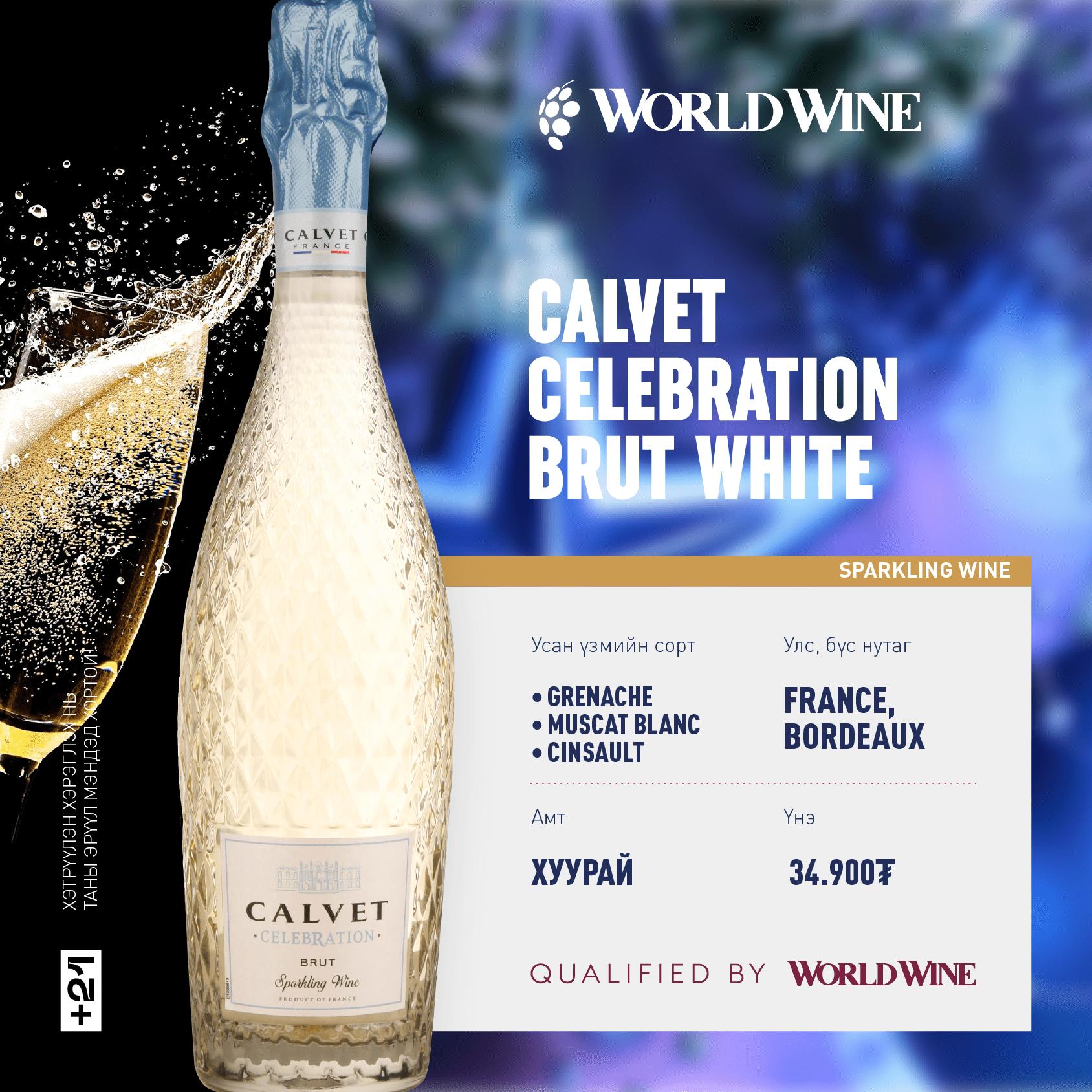 calvet celebration brut white
