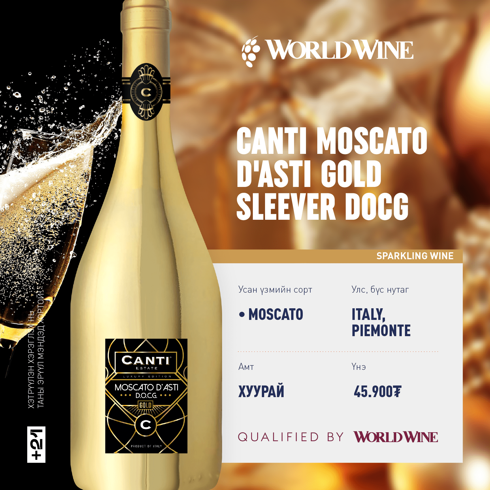 canti moscato d_asti gold sleever docg