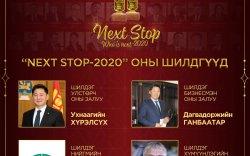 Next stop-2020 наадмын оны шилдгүүд тодорлоо
