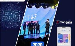 2020 он: 5G-ийг нэвтрүүлэх бодлогыг баталж, Төрийн 181 үйлчилгээг E-Mongolia-д нэгтгэв
