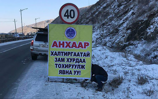 Уулын замд автомашинууд мөргөлдөж, жолооч нь бэртжээ