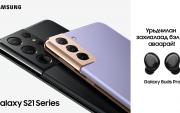 Samsung-н шинэ, шилдэг бүтээл Galaxy S21 гар утасны урьдчилсан захиалга эхэллээ!