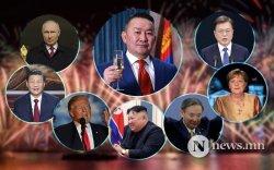 2021: Улс орны төрийн тэргүүнүүд мэндчилгээндээ юуг онцлов?
