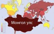 Монгол Улс авлигын индексээр 4 байр ухрав