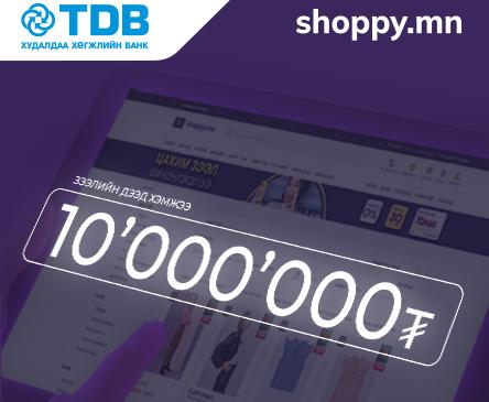Shoppy.mn-ны Онлайн зээлийн дээд хэмжээ 10 сая төгрөг болж нэмэгдлээ