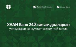 ХААН Банк 24.8 сая долларын урт хугацаат санхүүжилт амжилттай татлаа