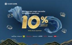 Кредит картаараа онлайнаар худалдан авалт хийгээд үнийн дүнгийн 10%-ийг буцаан аваарай