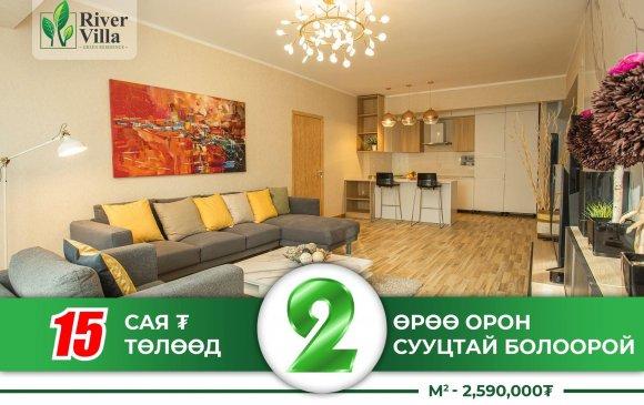 UB ПРОПЕРТИЗ: 15сая ₮ төлөөд 2 өрөө орон сууцтай болох боломж
