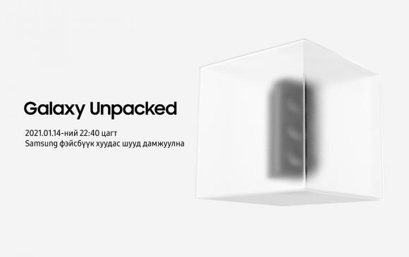 """""""Galaxy Unpacked"""" 2021 дэлхийн нээлт"""