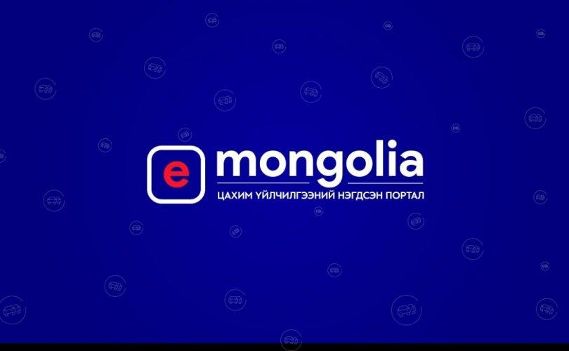 Нийслэлийн архивын газрын 13 үйлчилгээ E-Mongolia-д орлоо