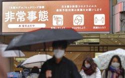 Япон улс нэмж 7 мужид онц байдал зарлалаа