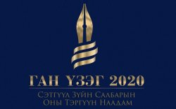 """""""Ган үзэг-2020"""" наадмын шилдгүүд тодорлоо"""