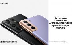 Samsung-ийн шинэ, шилдэг бүтээл Galaxy S21 худалдаанд гарлаа