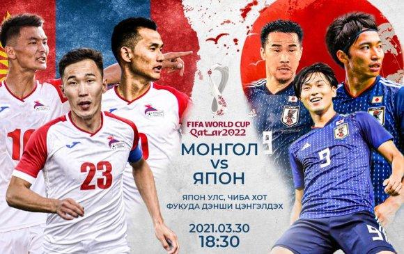 Qatar-2022: Монголын шигшээ баг Японы талбайд зочлон тоглоно