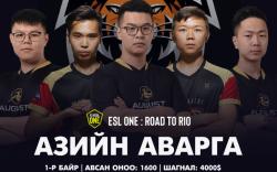 """Esports: Азийн аварга """"Tiger"""" баг Монгол бүрэлдэхүүнээ чөлөөлжээ"""