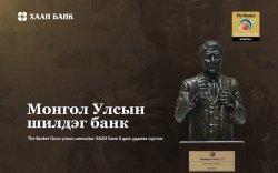 """""""The Banker"""" сэтгүүл ХААН банкийг Монголын шилдэг банкаар нэрлэлээ"""