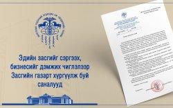 МҮХАҮТ Ерөнхий сайд, Засгийн газарт санал хүргүүллээ