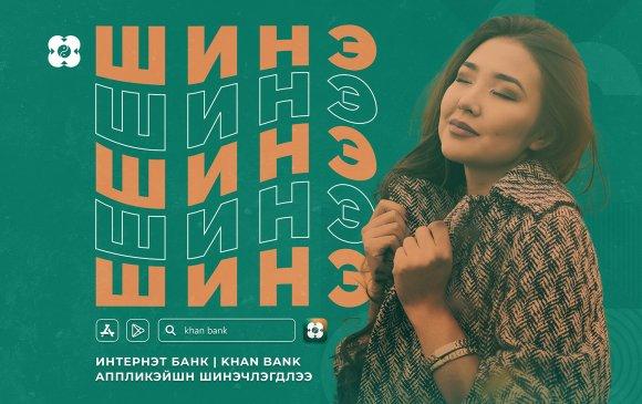 """""""Khan bank"""" аппликэйшний онцлох 5 шинэчлэл"""
