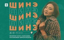 Khan bank шинэчилсэн аппликэйшн: Санхүүгээ удирдахад хялбар бас цэгцтэй боллоо