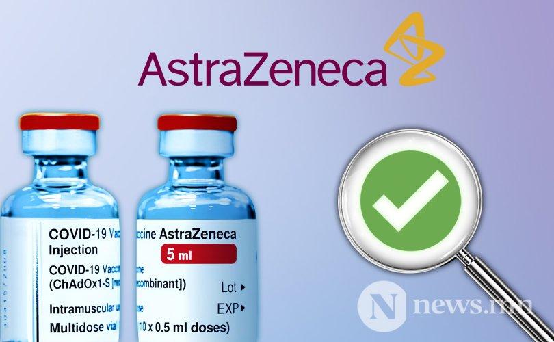 """Европын эмийн агентлаг """"АстраЗенека"""" вакцин аюулгүй гэв"""
