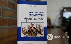 """""""Монголчуудын олиггүй араншингаас"""""""
