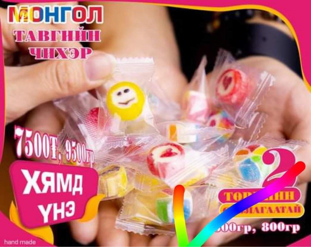 Тавгийн чихэр (1)