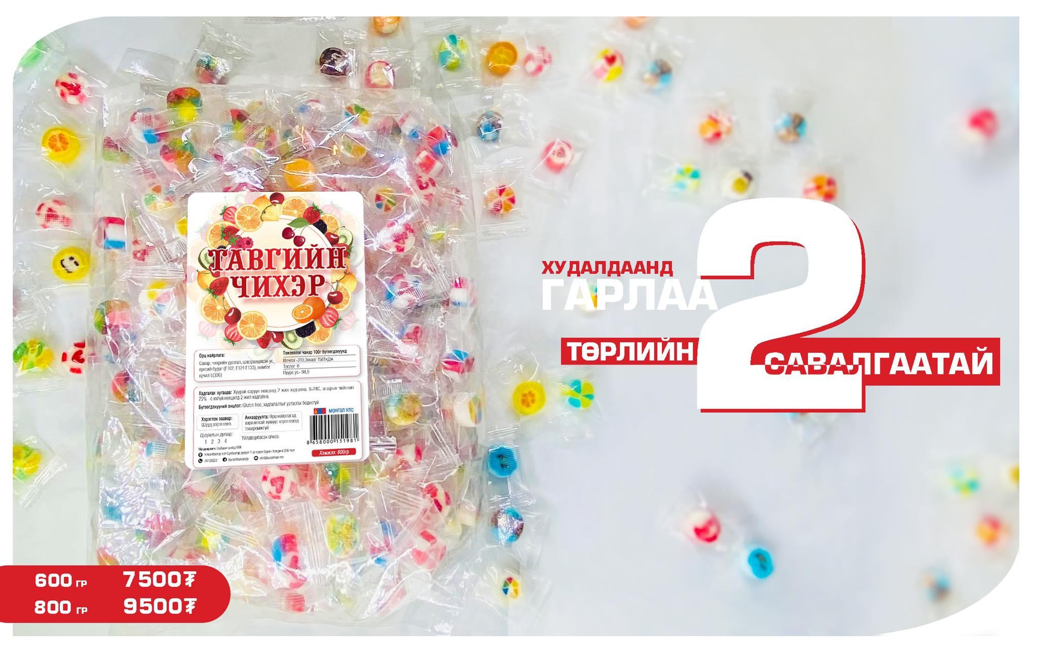 Тавгийн чихэр (2)