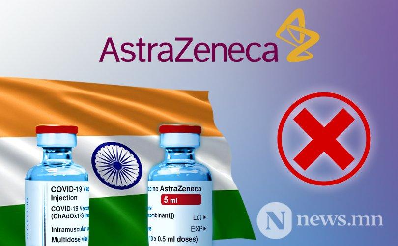 """Энэтхэг улс """"AstraZeneca""""-ийн экспортыг зогсоолоо"""