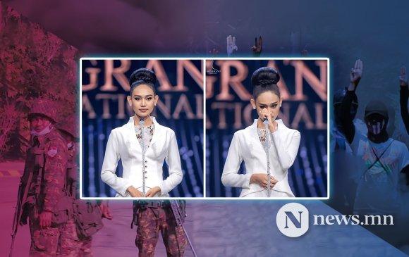 Мьянмарын мисс олон улсын тэмцээний тайзан дээрээс тусламж хүсэв