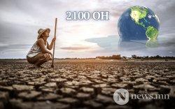 2100 он гэхэд жилийн тал нь зуны улирал болно