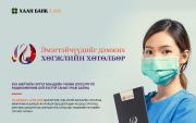 """ХААН Банк Сангаас """"Эмэгтэйчүүдийг дэмжих хөгжлийн хөтөлбөр"""" хэрэгжүүлнэ"""
