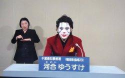 Жокер Японы засаг даргын суудалд өрсөлдөж байна