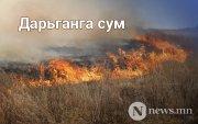Б.Анхбаяр: Хээрийн түймрийг бүрэн унтраалаа