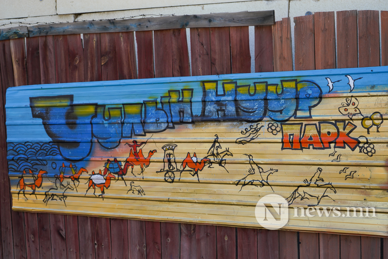 Дэнжийн мянга ногоон нуур street art (13 of 23)