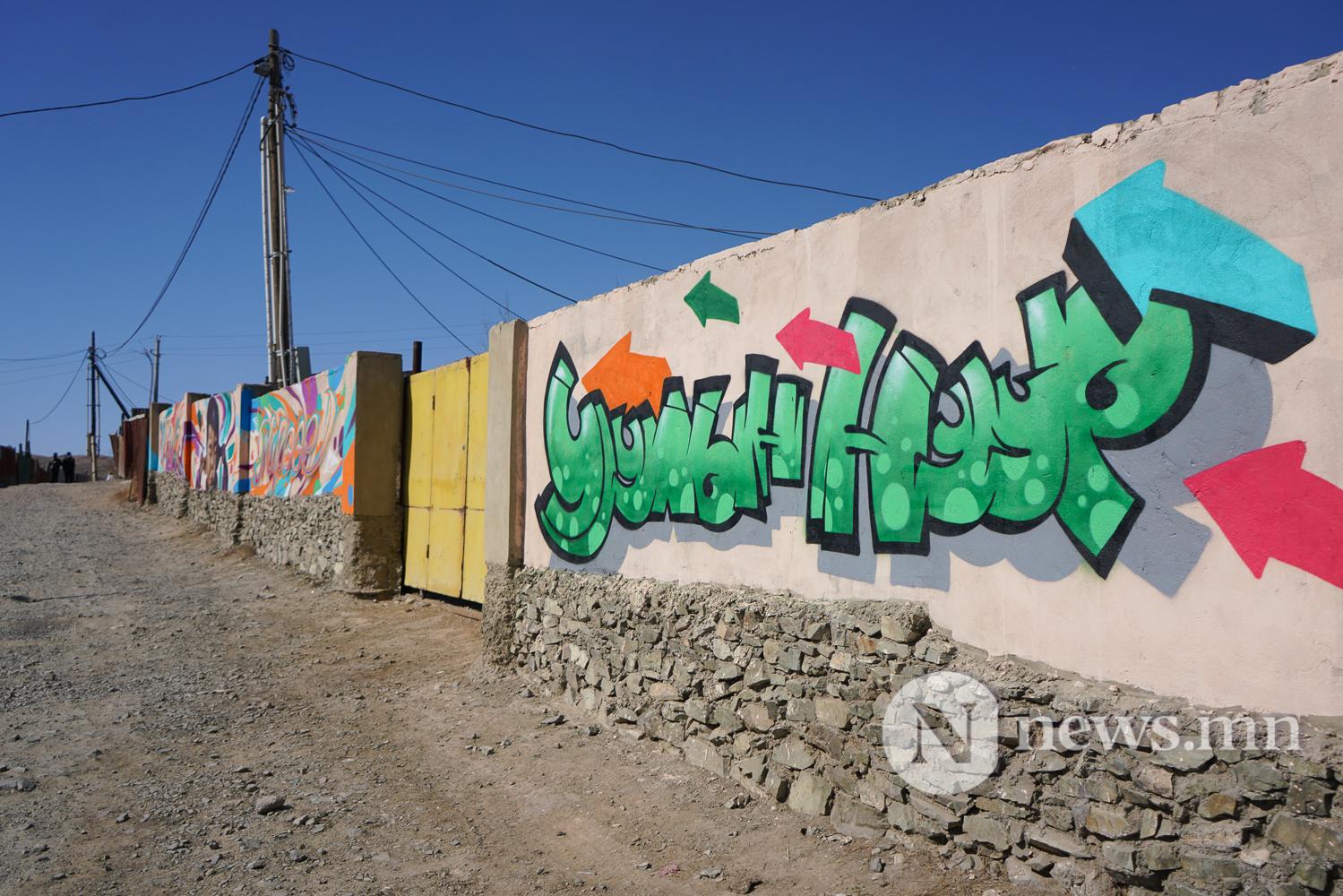 Дэнжийн мянга ногоон нуур street art (16 of 23)