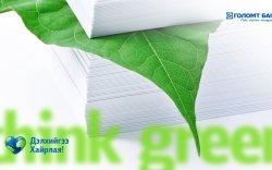 Бид яагаад цаасаа хэмнэх ёстой вэ?