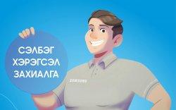 Next Service Mongolia & SAMSUNG